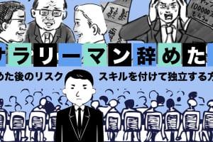 【アイキャッチ】サラリーマン辞めたい…辞めた後のリスク、スキルを付けて独立する方法.