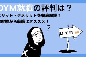 「DYM就職の評判は?メリット・デメリット、未経験から就職にオススメ!」アイキャッチ画像