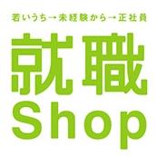 就職Shop ロゴ